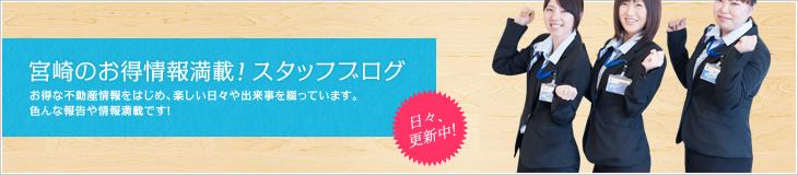 宮崎のお得情報満載!スタッフブログ